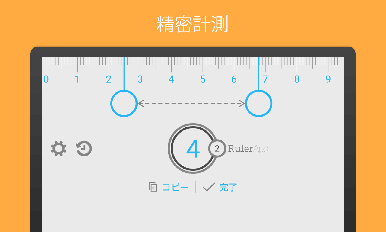 Ruler App precise measurement