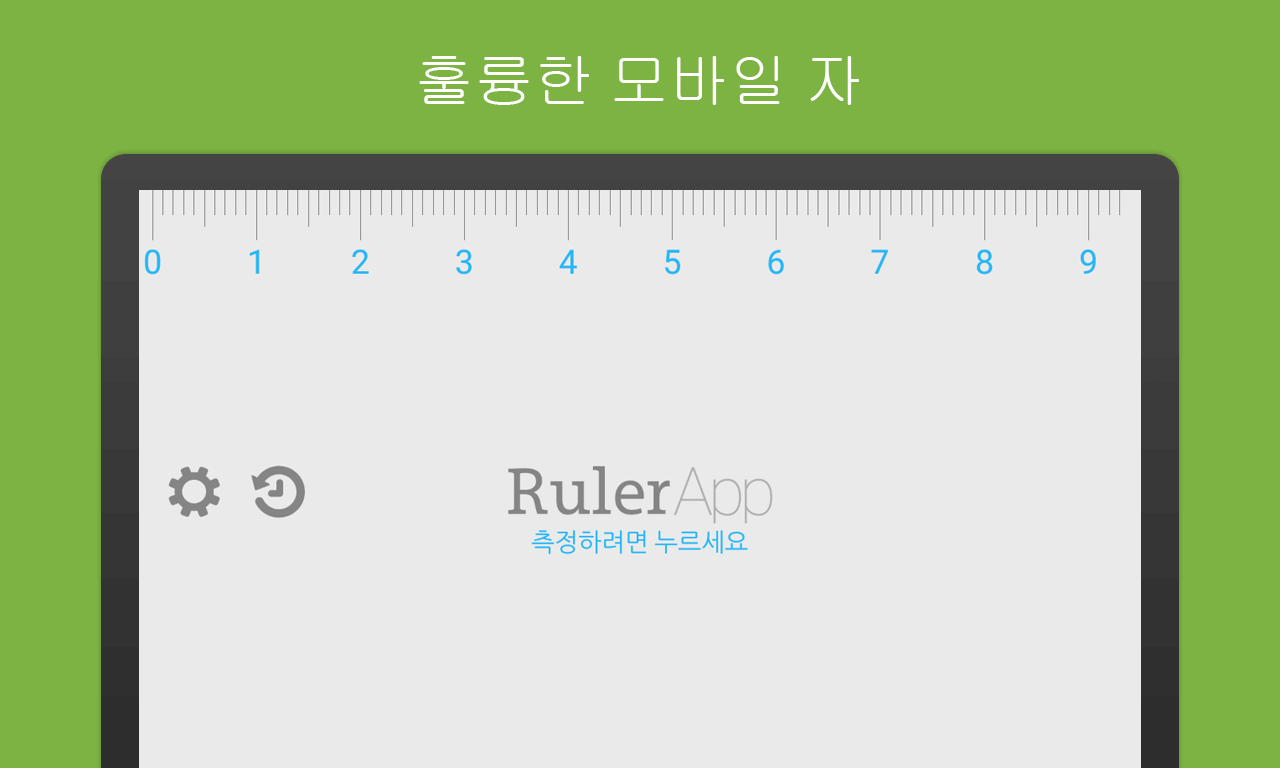 Ruler App home screen